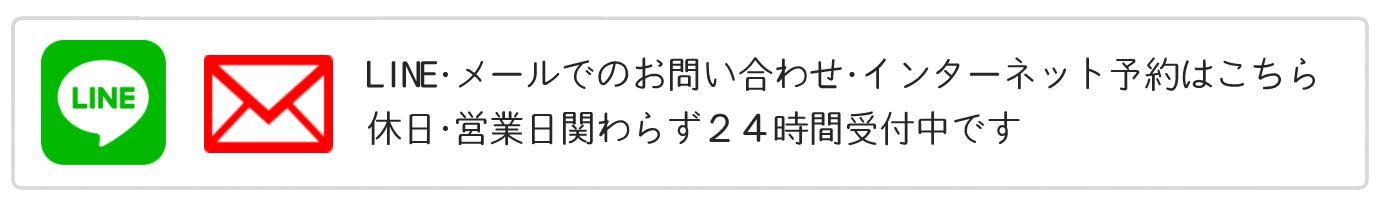 LINEお問い合わせ・インターネット予約